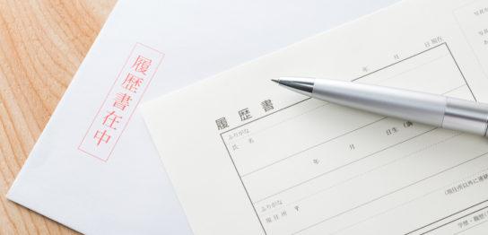 就活でエントリーシートを郵送するときの封筒の選び方は?