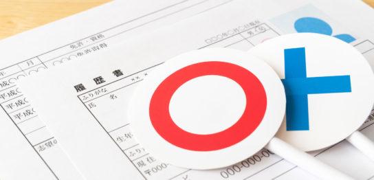 就活で使うべき履歴書はどっち?学校指定の履歴書と市販の履歴書!