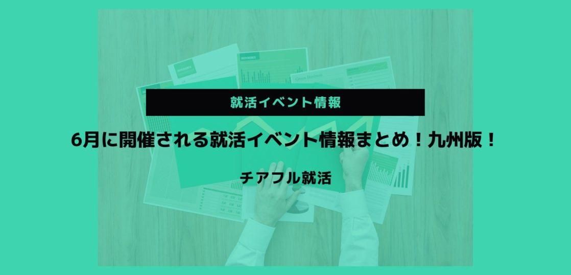6月に開催される就活イベント情報まとめ!九州版!
